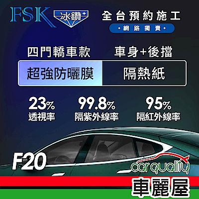 【FSK】防窺抗UV隔熱貼 防爆膜冰鑽系列 車身左右四窗+後擋 送安裝 不含天窗 F20