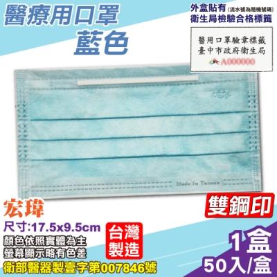 宏瑋 衛生局檢驗 成人醫療口罩 (藍色) 50入/盒