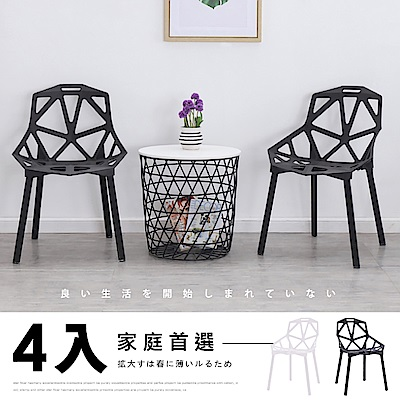 【日居良品】4入組-Zoe 視覺概念立體幾何造型休閒椅餐椅戶外用椅