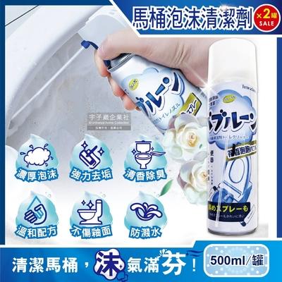 (2罐超值組)日本強效去垢除臭芳香 防飛濺浴室馬桶泡沫慕斯清潔劑500ml/罐(多用途清潔 浴缸洗手台也適用)