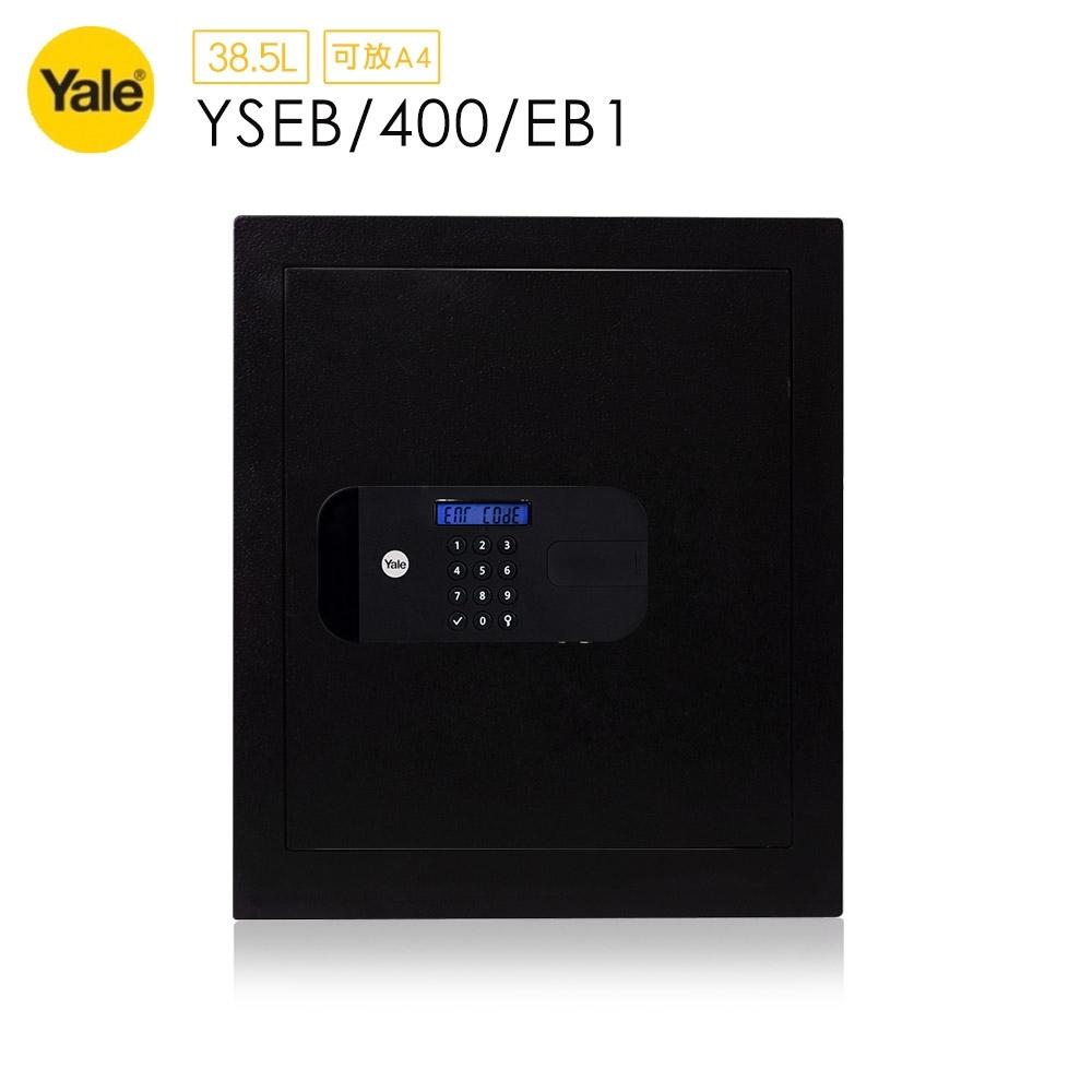 耶魯Yale 密碼/鑰匙通用系列保險箱-文件型YSEB/400/EB1