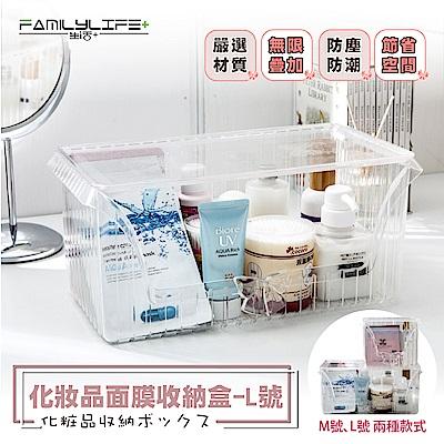 【FL生活+】化妝品面膜收納盒-L號(YG-004)