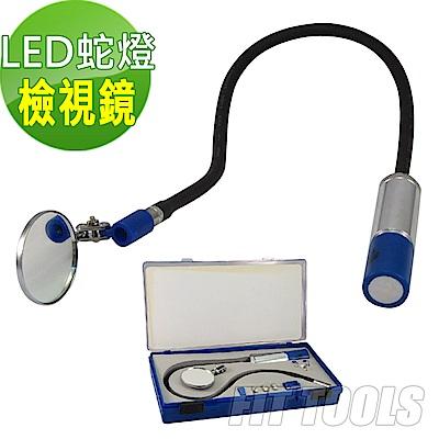 良匠工具 LED蛇燈檢視鏡(強力吸鐵握把&燈端也可吸鐵)
