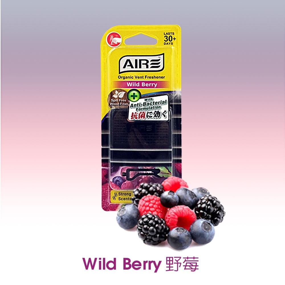 AIRE 有機木纖維風口香氛夾 - 野莓 -急速配