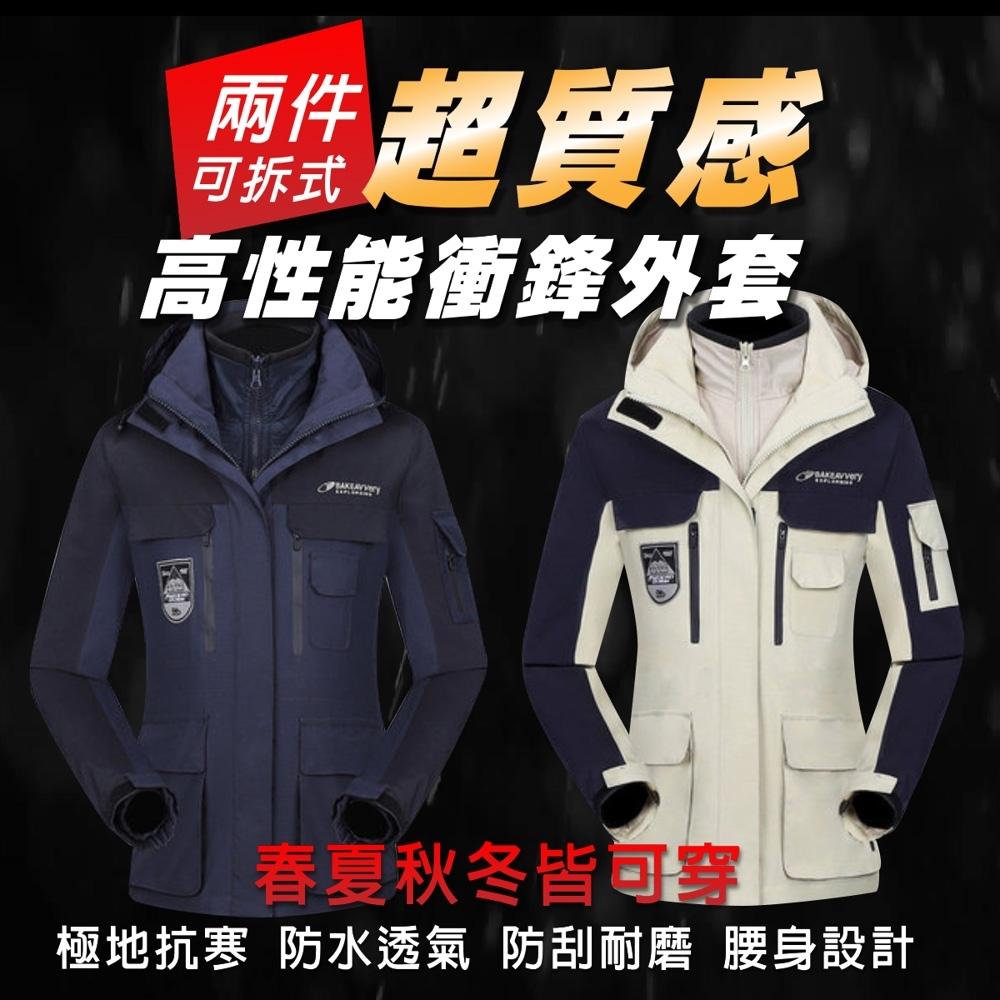 高質感高性能三穿衝鋒衣 三穿保暖外套 三穿外套