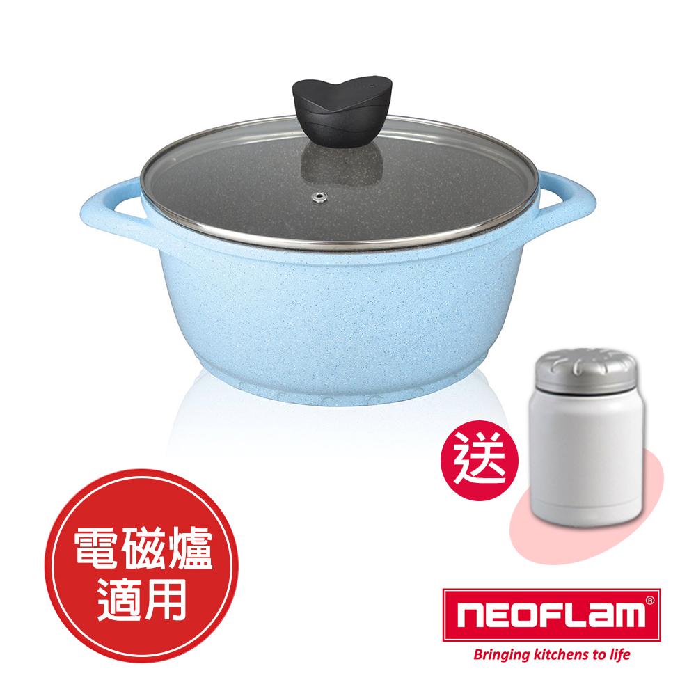 韓國 NEOFLAM Reverse 彩色大理石24cm雙耳湯鍋 (適用電磁爐)