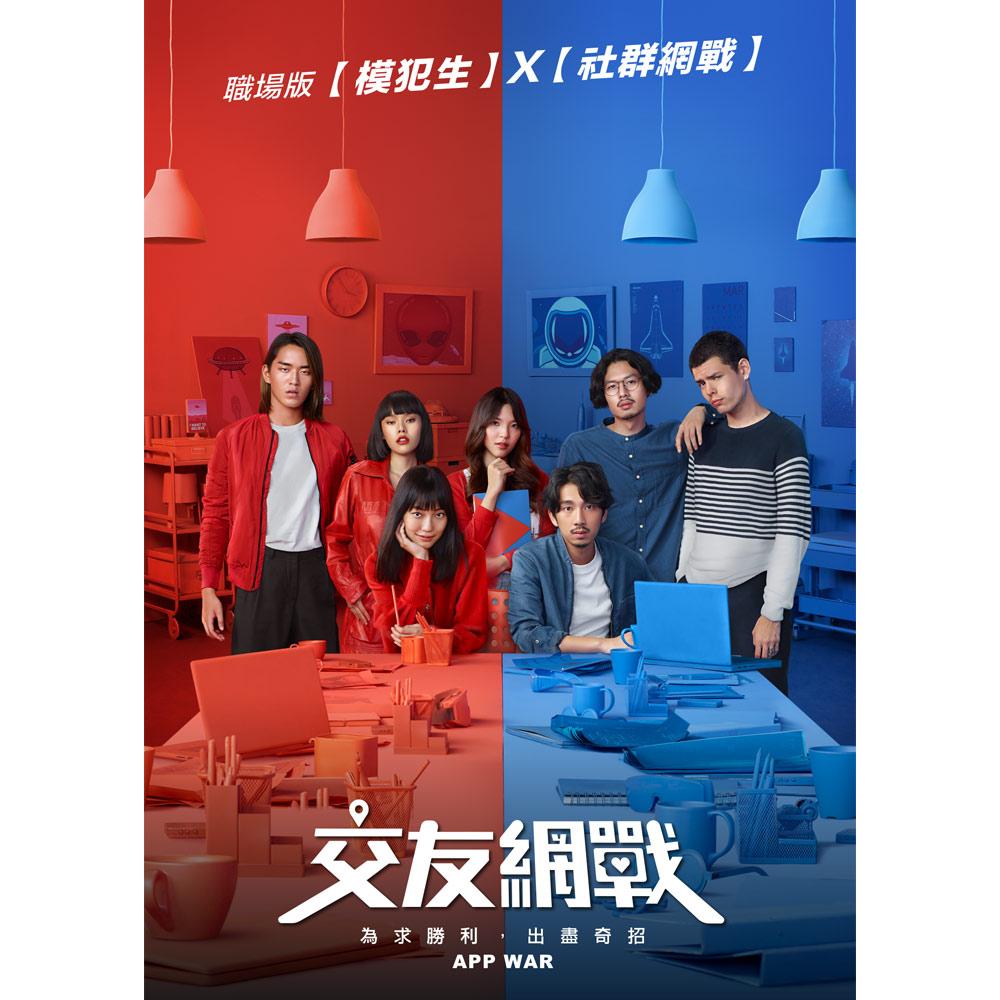 交友網戰 DVD