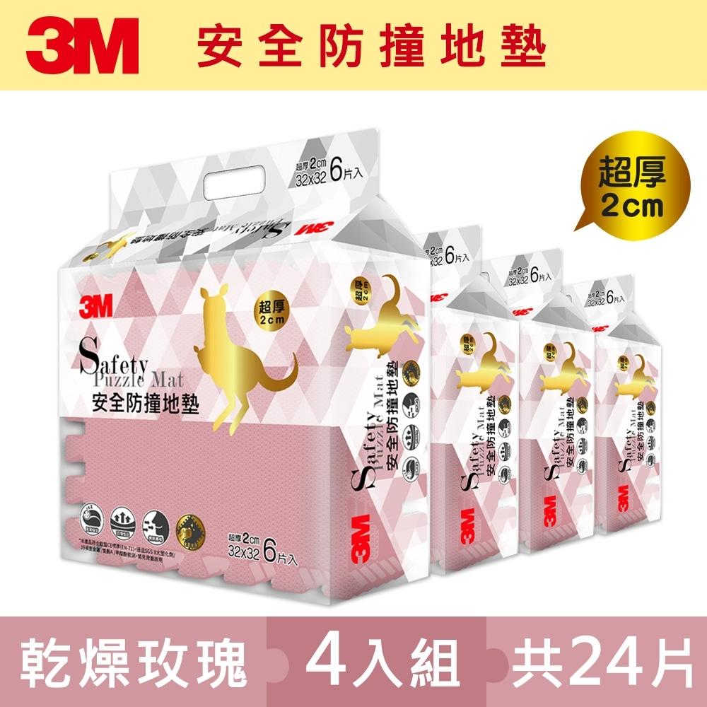 3M 兒童安全防撞地墊32cm箱購超值組(乾燥玫瑰x24片/約0.7坪)