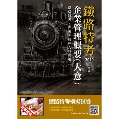 2020企業管理概要(大意)(鐵路特考、營運人員適用) (十七版) (T003R19-1)