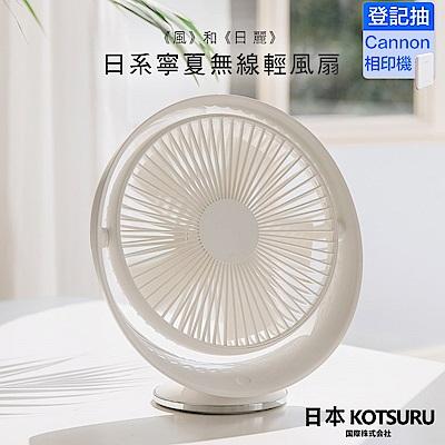 [時時樂限定]日本KOTSURU 日系寧夏無線輕電風扇 327