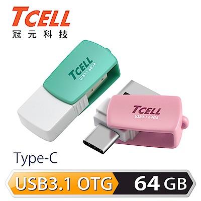 TCELL冠元-Type-C USB3.<b>1</b> 64GB 雙介面OTG棉花糖隨身碟