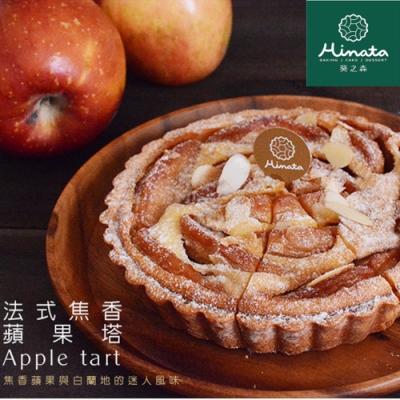 Hinata葵之森 法式焦香蘋果塔(6吋)