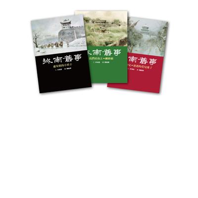 城南舊事(全三冊)
