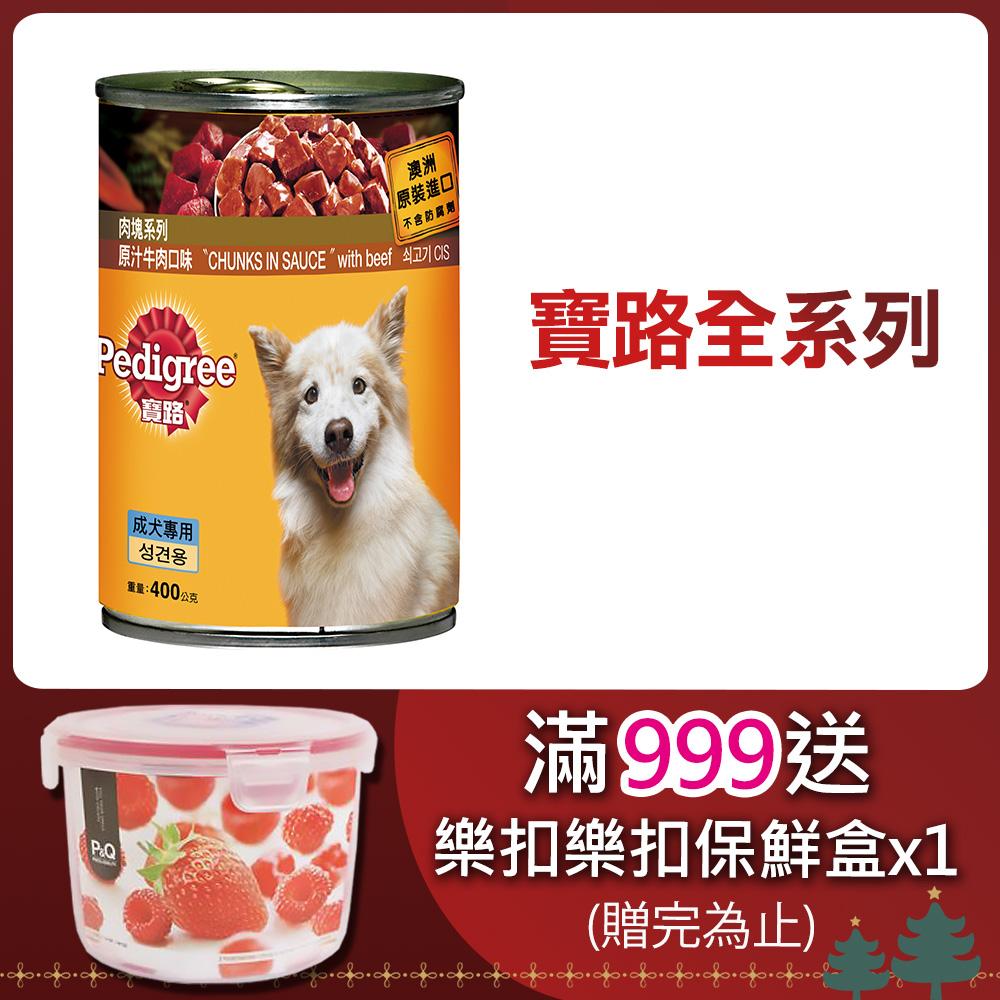 寶路 成犬罐頭-原汁牛肉塊口味400g x24入