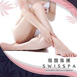 (全台多點)瑞醫SWISSPA腿部輕盈漫步舒壓護理40分鐘