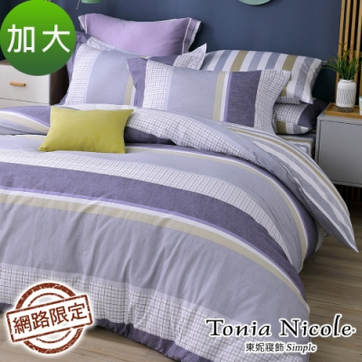 Tonia Nicole東妮寢飾 微光見晴100%精梳棉兩用被床包組(加大)