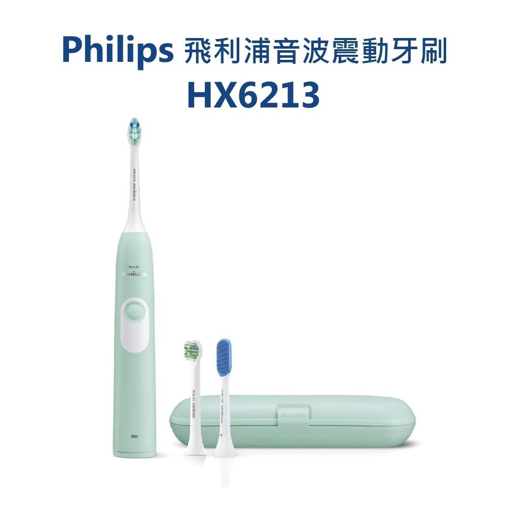 Philips飛利浦音波震動牙刷 HX6213