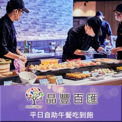 新竹晶豐百匯 平日自助午餐吃到飽(2張)