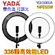 YADA 14吋可調色溫超薄LED環形攝影燈(YD-5000A) product thumbnail 1