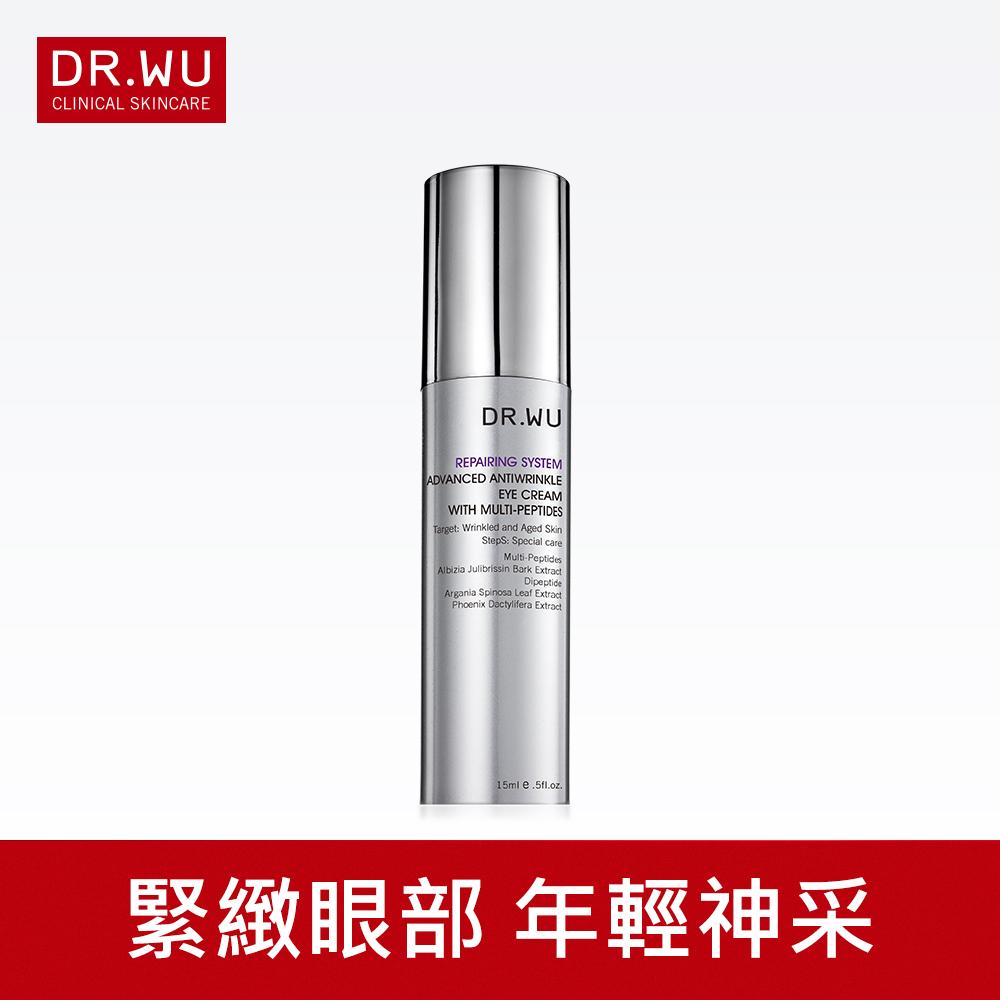 DR.WU 全能賦活抗皺眼霜15ML