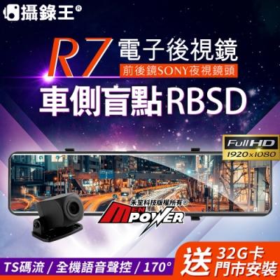 攝錄王R7 TS碼流版 前後SONY夜視鏡頭 流媒體電子後視鏡