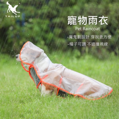 Tailup 寵物雨衣 狗用連帽雨衣 防水 外出遛狗 中型/大型犬
