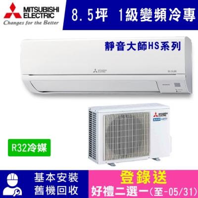 三菱 8.5坪 1級變頻冷專冷氣 MSY/MUY-HS50NF 靜音大師HS系列