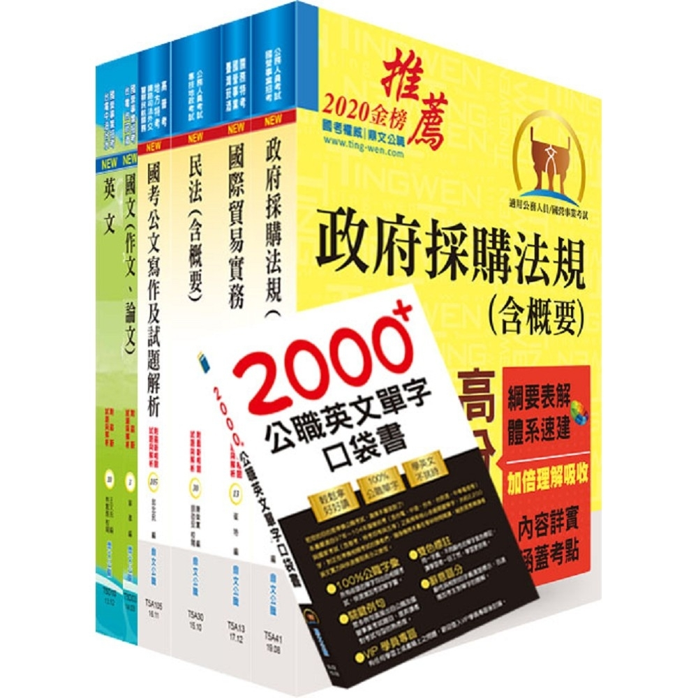 中央造幣廠分類職位(行政管理員)套書(贈英文單字書、題庫網帳號、雲端課程)