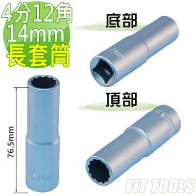 良匠工具 台灣製造 4分(1/2 ) 內12角 14mm全霧/霧面 手動 長套筒.
