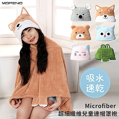 【MORINO摩力諾】動物造型速乾兒童連帽罩袍 披風 抱枕- 附提袋