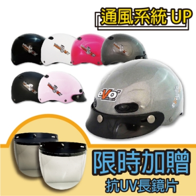 【T-MAO】素色 多色可選 男女通用 成人雪帽 (安全帽│機車│鏡片 E1)