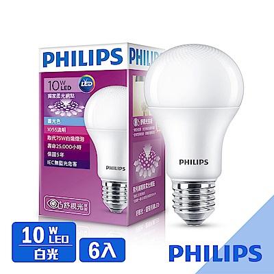 飛利浦 PHILIPS 第7代 舒視光 10W LED燈泡-白光6入組(紫包)