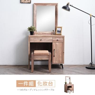 時尚屋 赫伯特復古2.7尺化妝台-含椅 寬81x深45x高155cm
