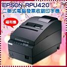 EPSON RPU420二聯式電腦發票收銀印字機(福利機)