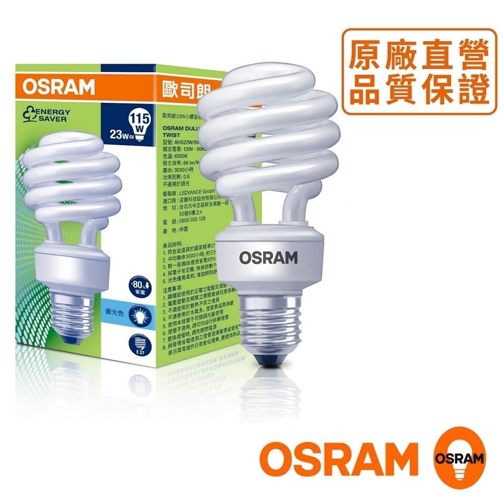 歐司朗OSRAM T3 23W 螺旋省電燈泡- 5入組