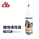 美國 8in1 PRO SENSE 長效型 寵物清耳液 (4oz/118ml) 去除 清潔 耳垢汙漬 不傷皮膚 product thumbnail 1