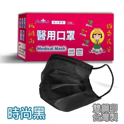 釩泰 醫療口罩(未滅菌) 平面成人口罩-時尚黑(30片/盒裝)