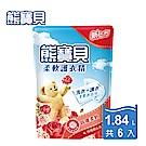 熊寶貝 柔軟護衣精補充包1.84Lx6入/箱_玫瑰甜心香