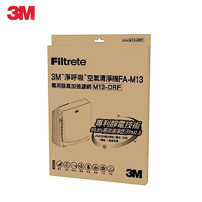 3M 超舒淨型空氣清淨機FA-M13專用除臭加強濾網-M13-ORF @ Y!購物