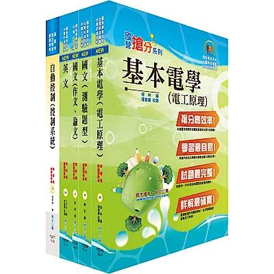 中央印製廠(電機技術員)套書(贈題庫網帳號、雲端課程)