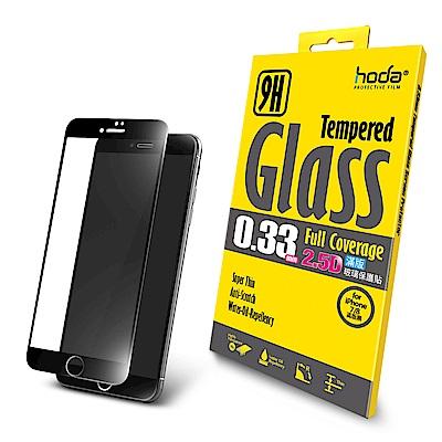 【hoda】iPhone 7/8 2.5D高透光滿版9H鋼化玻璃保護貼