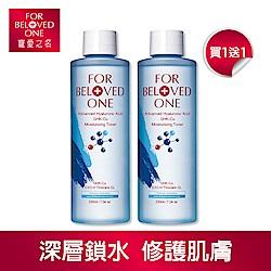 多分子玻尿酸藍銅保濕化妝水200ML