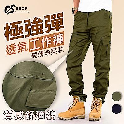 CS衣舖 輕薄透氣大側袋工作褲