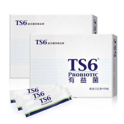 [時時樂折價卷再折]TS6-有益菌60入/盒X2入組