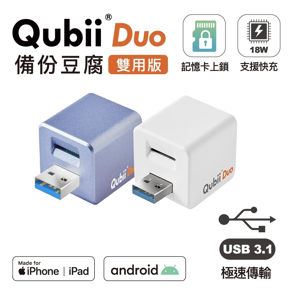 Qubii Duo USB-A 3.1 備份豆腐 (iOS/android雙用版) 不含記憶卡