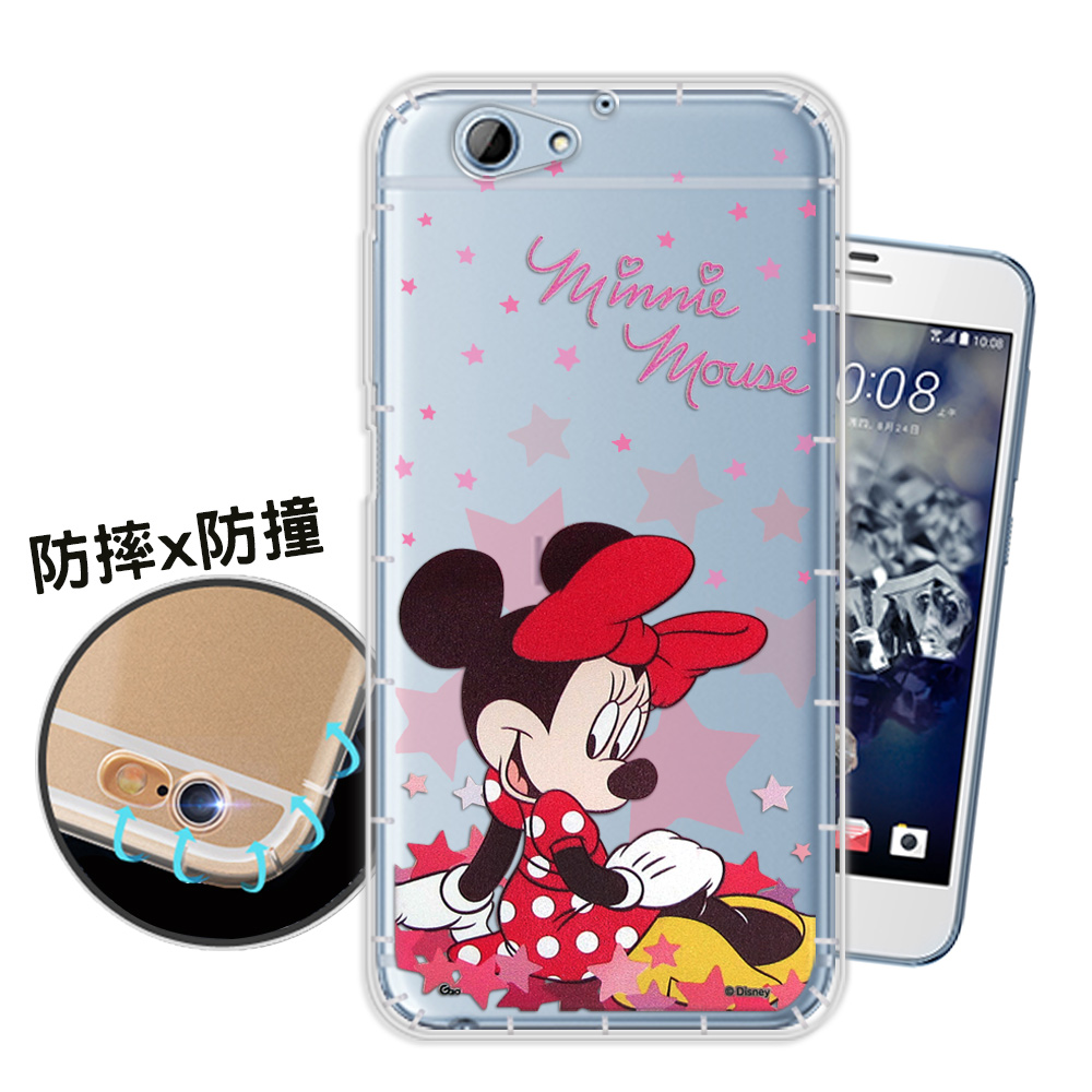 迪士尼授權 HTC One A9s 星星系列 空壓手機殼(米妮)