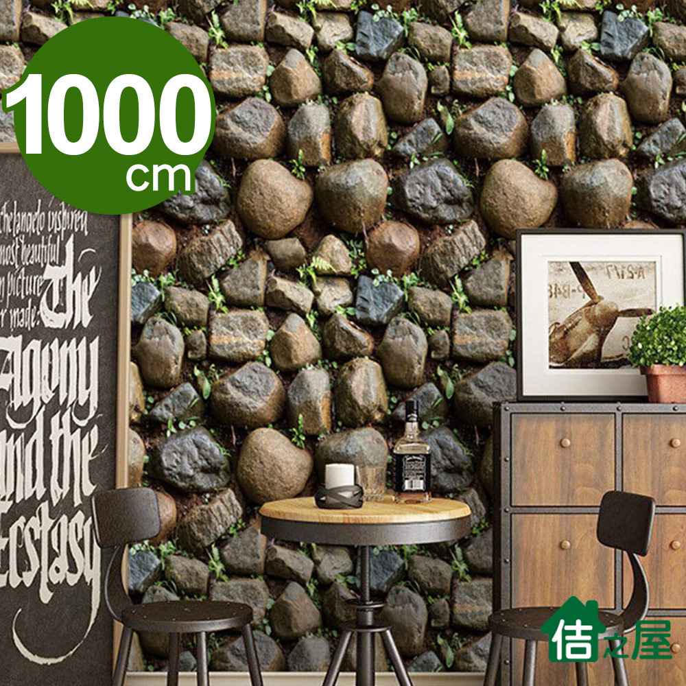 佶之屋 DIY立體3D仿真石紋木紋自黏壁貼 45x1000cm
