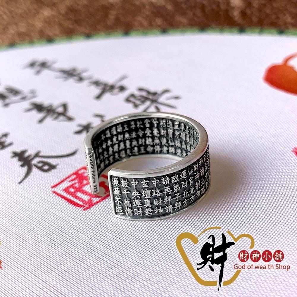 財神小舖 五路財神咒戒指 925純銀 活戒圍 (含開光) RS-900