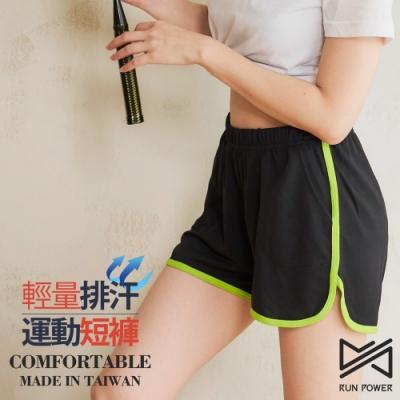 【Run Power】吸排拼色滾邊運動短褲(綠)
