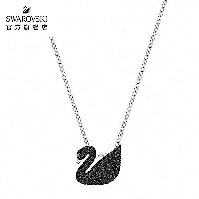 SWAROVSKI 施華洛世奇 Iconic Swan 經典黑天鵝水晶鏈墜
